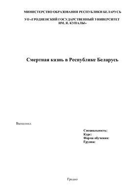 Смертная казнь в Республике Беларусь