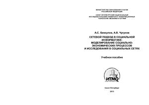 Биккулов А.С., Чугунов А.В. Сетевой подход в социальной информатике: моделирование социально-экономических процессов и исследования в социальных сетях