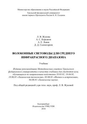 Жукова Л.В., Корсаков А.С. и др. Волоконные световоды для среднего инфракрасного диапазона