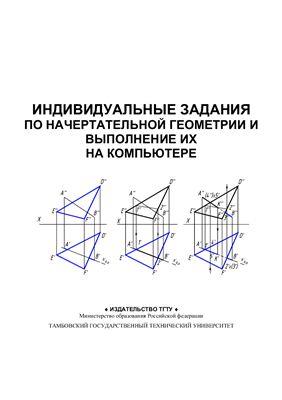Тепляков Ю.А., Зауголков И.А. и др. Индивидуальные задания по начертательной геометрии и выполнение их на компьютере
