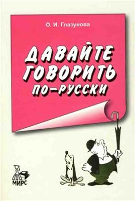 Глазунова О.И. Давайте говорить по-русски