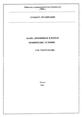 СТО 77511573-02-2006 Балка деревянная клееная. Технические условия
