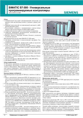 SIMATIC S7-300 - Универсальные программируемые контроллеры. Обзор 2011