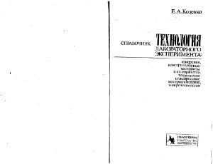 Коленко Е.А. Технология лабораторного эксперимента