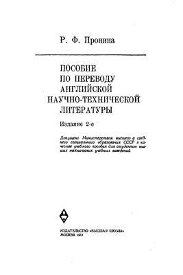Пронина Р.Ф. Пособие по переводу английской научно-технической литературы