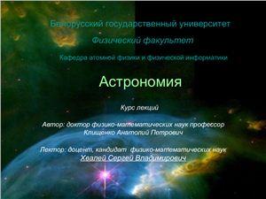 Клищенко А.П. Астрономия (Презентация)