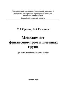 Орехов С.А., Селезнев В.А. Менеджмент финансово-промышленных групп