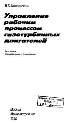 Колодочкин В.П. Управление рабочим процессом газотурбинных двигателей