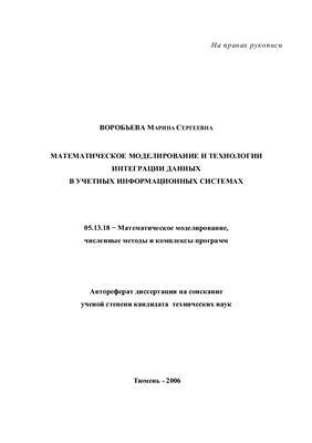 Воробьева М.С. Математическое моделирование и технологии интеграции данных в учетных информационных системах