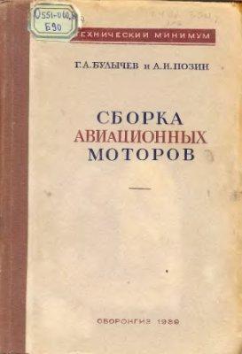 Булычев Г.А., Позин А.И. Сборка авиационных моторов