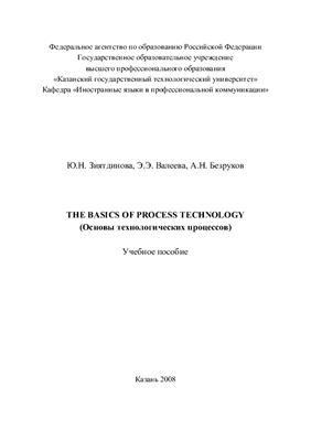 Зиятдинова Ю.Н., Валеева Э.Э., Безруков А.Н. The Basics of Process Technology (Основы технологических процессов)