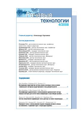 Речевые технологии 2008 №04