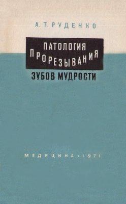 Руденко А.Т. Патология прорезывания зубов мудрости