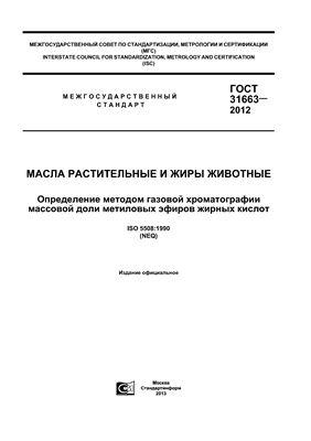 ГОСТ 31663-2012 Масла растительные и жиры животные. Определение методом газовой хроматографии массовой доли метиловых эфиров жирных кислот