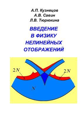 Кузнецов А.П. Введение в физику нелинейных отображений