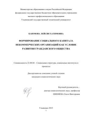 Каюмова Л.Х. Формирование социального капитала некоммерческих организаций как условие развития гражданского общества
