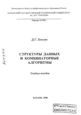 Хохлов Д.Г. Структуры данных и комбинаторные алгоритмы: Учебное пособие