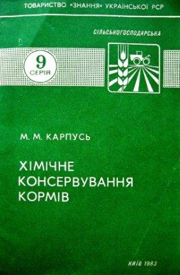 Карпусь М.М. Хімічне консервування кормів