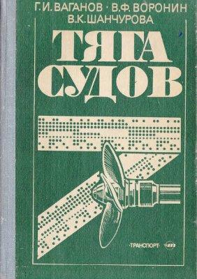 Ваганов Г.И., Воронин В.Ф., Шанчурова В.К. Тяга судов