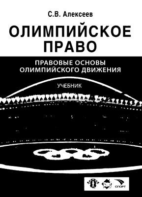 Крашенинников П.В., Алексеев С.В. Олимпийское право. Правовые основы олимпийского движения