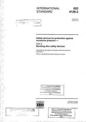 ISO 4126 Предохранительные устройства для защиты от чрезмерного давления