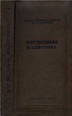 Серебряков М.Е., Гретен К.К., Оппоков Г.В. Внутренняя баллистика