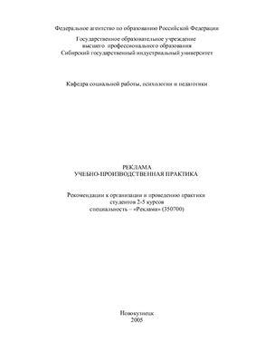 Лашкова Г. Методические указания по прохождению практики специальность реклама