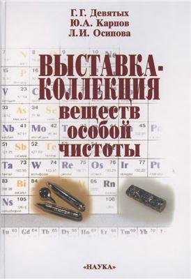 Девятых Г.Г., Карпов Ю.А., Осипова Л.И. Выставка-коллекция веществ особой чистоты