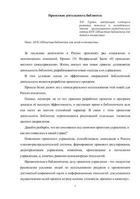 Гурьян З.П. Проектная деятельность библиотек