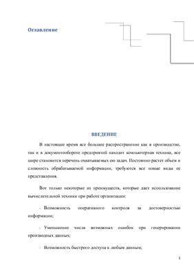 АИС Депозитные операции коммерческого банка