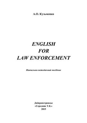 Кузьменко А.О. English for Law Enforcement