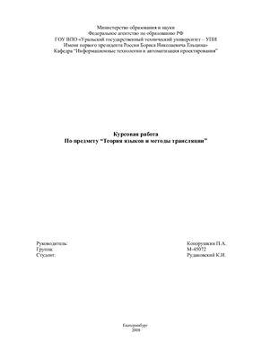 Теория языков и методы трансляции