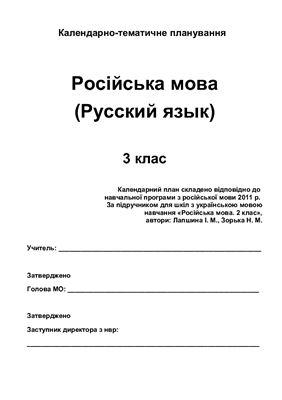 Календарно-тематичне планування. Російська мова. 3 клас (Нова програма)