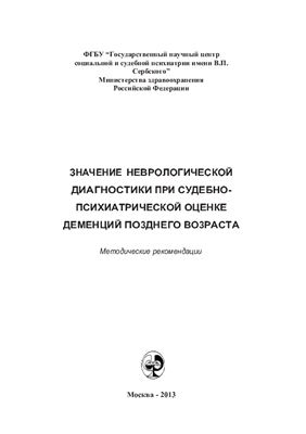 Мамонова И.П., Пищикова Л.Е. Значение неврологической диагностики при судебно-психиатрической оценке деменций позднего возраста