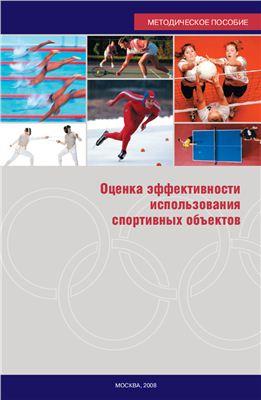 Зубарев С.Н. (ред.) Оценка эффективности использования спортивных объектов