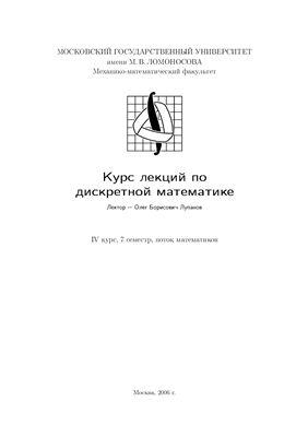 Лупанов О.Б. Курс лекций по дискретной математике