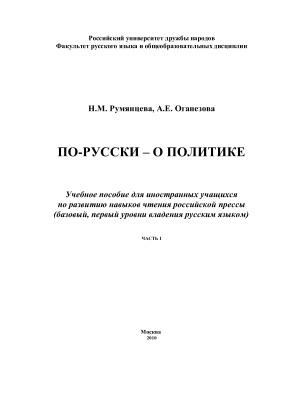 Румянцева Н.М., Оганезова А.Е. По-русски - о политике