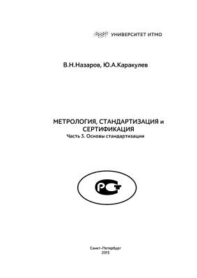 Назаров В.Н., Каракулев Ю.А. Метрология, стандартизация и сертификация. Часть 3. Основы стандартизации