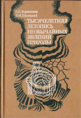 Борисенков Е.П., Пасецкий В.М. Тысячелетняя летопись необычайных явлений природы