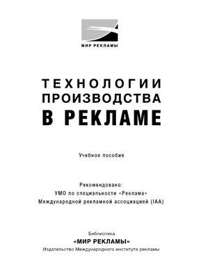 Щепакин М.Б., Петровский В.И. Технологии производства в рекламе