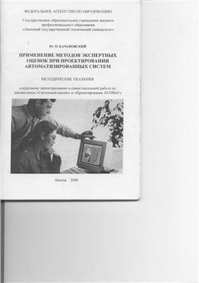 Качановский Ю.П. Применение методов экспертных оценок при проектировании автоматизированных систем