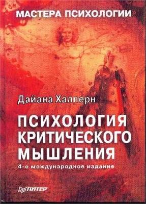 Халперн Д. Психология критического мышления