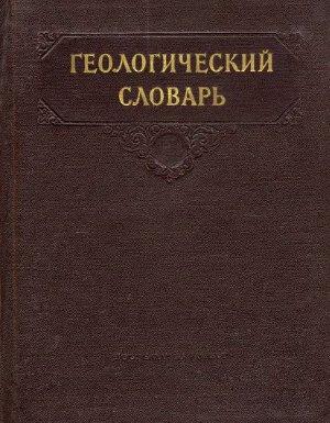 Словарь - Криштофович А.Н. (ред.). Геологический словарь. Том 1 (А - Л)