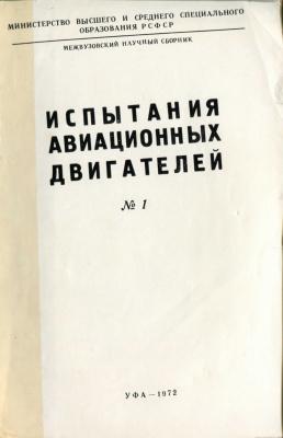 Испытания авиационных двигателей. Межвузовский научный сборник. Выпуск № 1