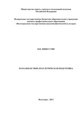 Мишустин В.Н. Начальная тяжелоатлетическая подготовка