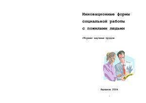 Никулина О.М. Инновационные формы социальной работы с пожилыми людьми