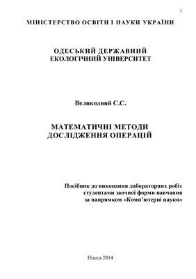 Великодний С.С. Математичні методи дослідження операцій. Посібник для виконання лабораторних робіт