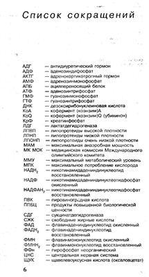 Волков Н.И., Несен Э.Н., Осипенко А.А., Корсун С.Н. Биохимия мышечной деятельности