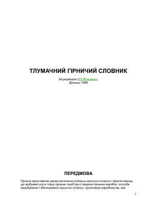 Билецкий В.С., Сапицкий К.Ф. и др. Толковый горный словарь (на укр.яз.)