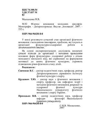 Москаленко Н.В. Фізичне виховання молодших школярів: монографія